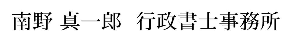 南野真一郎行政書士事務所